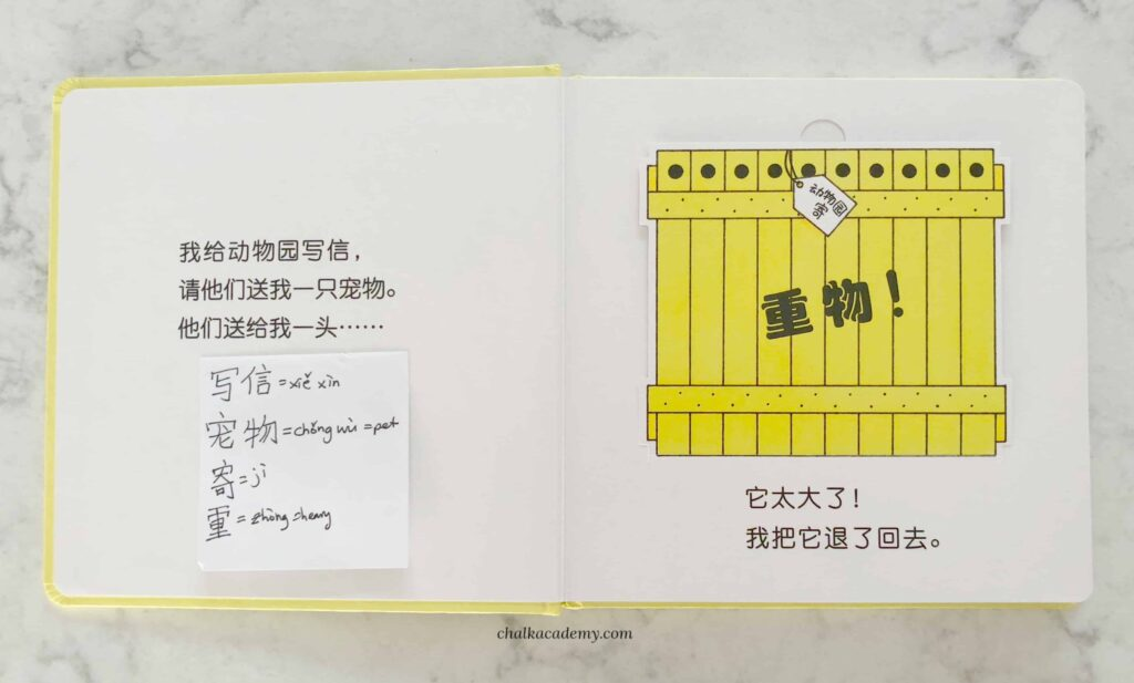 Dear Zoo Chinese board book for babies and toddlers