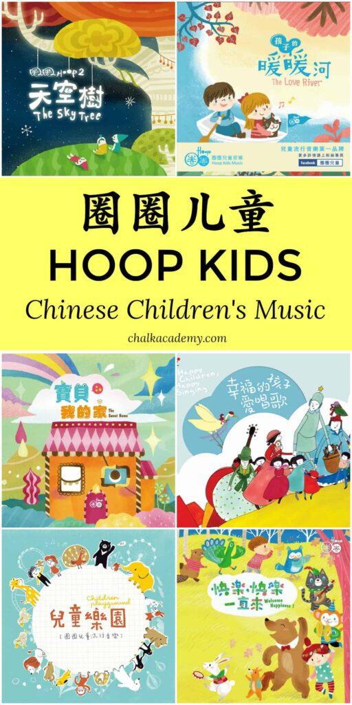 Hoops Kids Chinese Songs