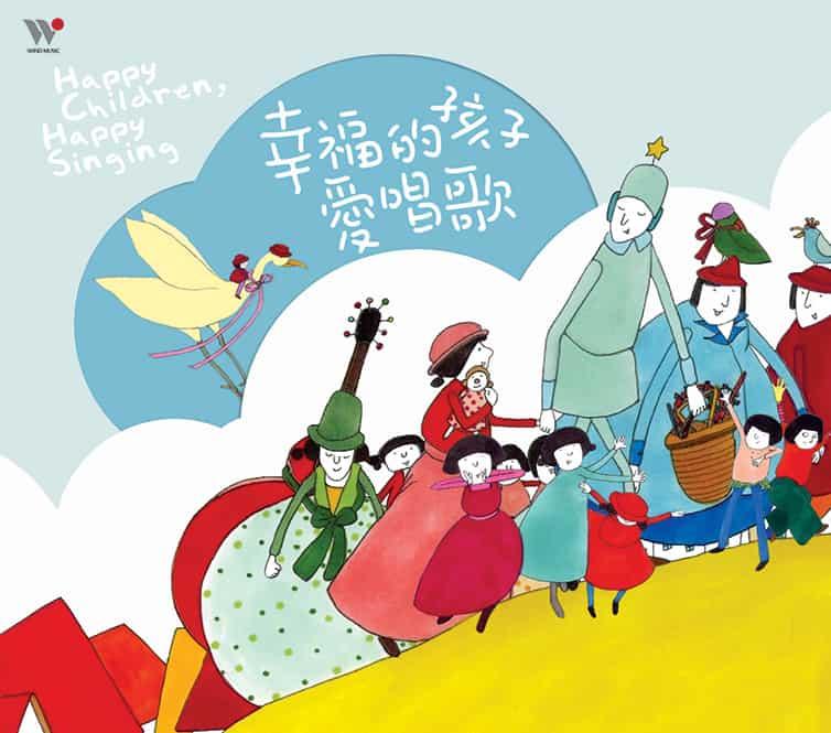 幸福的孩子愛唱歌