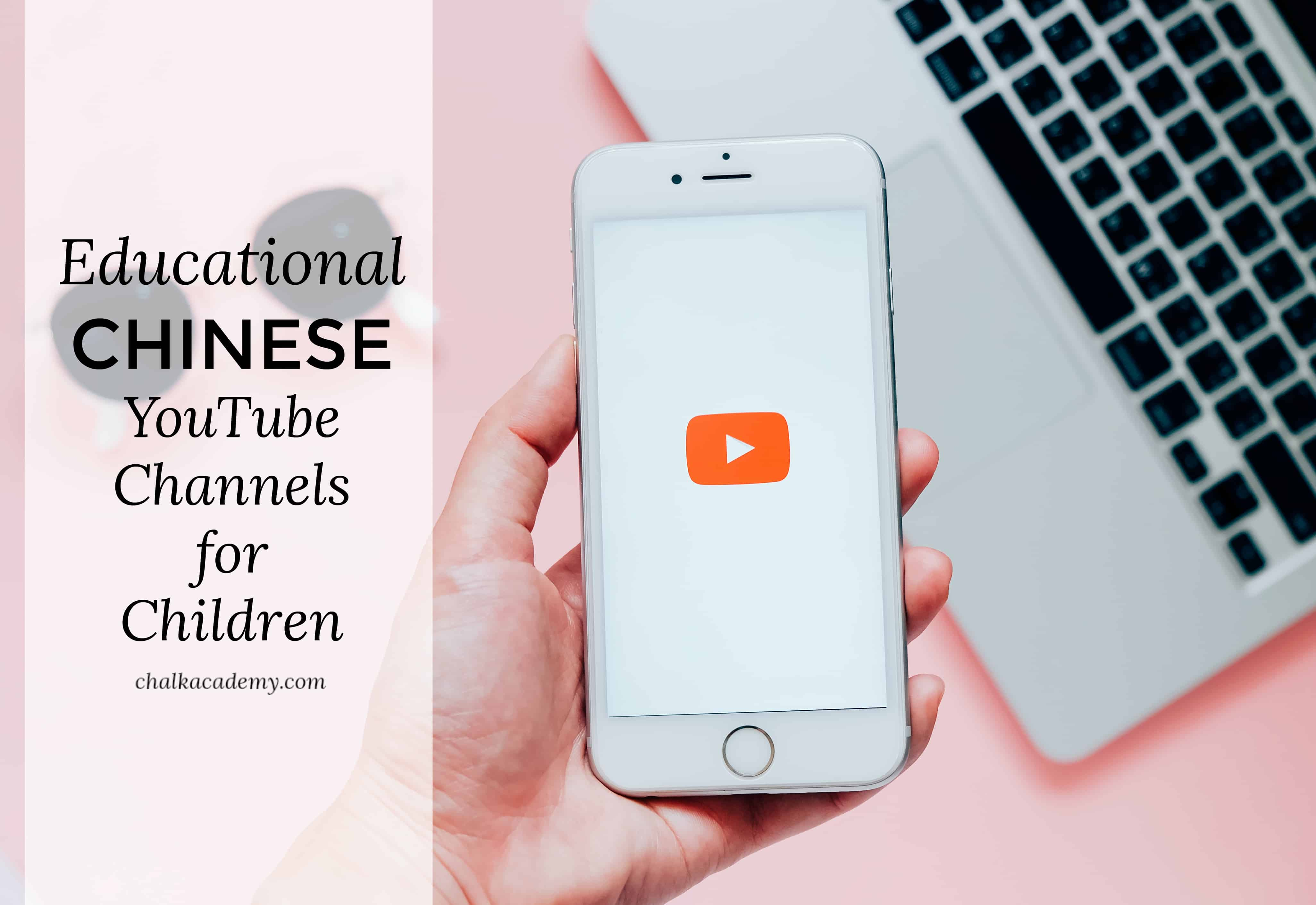 Recommended Chinese YouTube Shows for Chidren