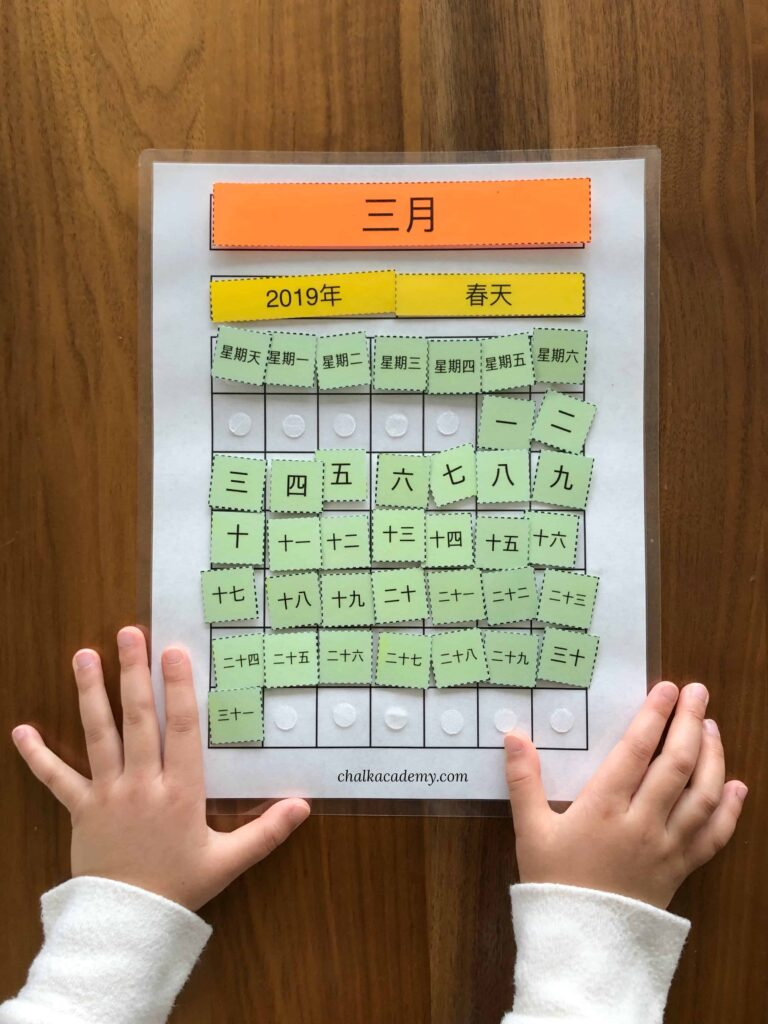 Interactive Printable Calendar in Chinese