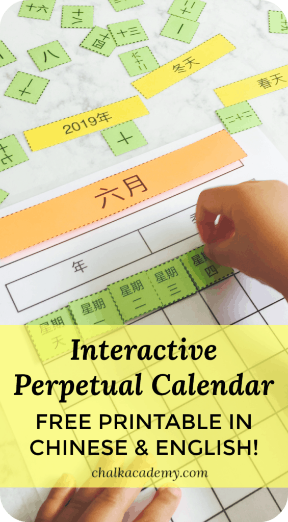 Interactive perpetual calendar - free printable in Chinese and English