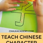 Teach Chinese Character 子 with Seeds