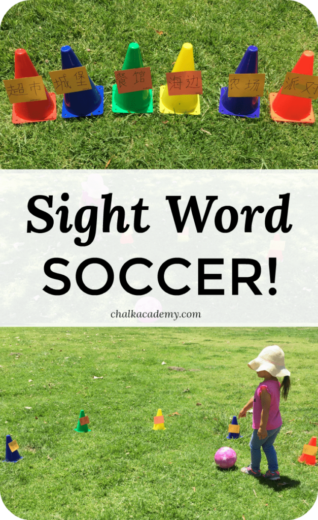 Sight word soccer: fun outdoor literacy activity for kids!