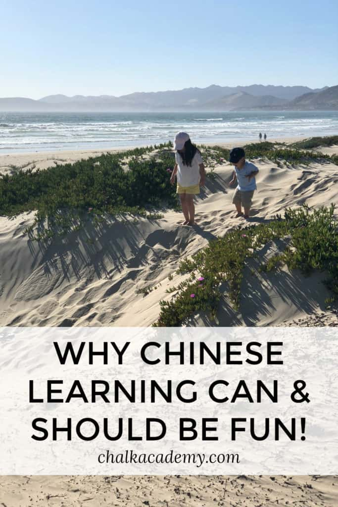 Why Chinese learning can and should be fun - Teach Chinese characters at the beach
