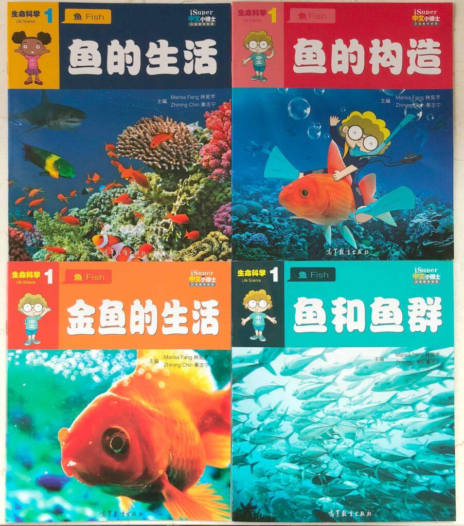 iSuper Science Chinese fish books