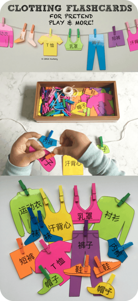 Montessori inspired Clothesline Activity with Clothing Flashcards for pretend play and fine motor practical life skills - Free Printable in Chinese, Korean, and English