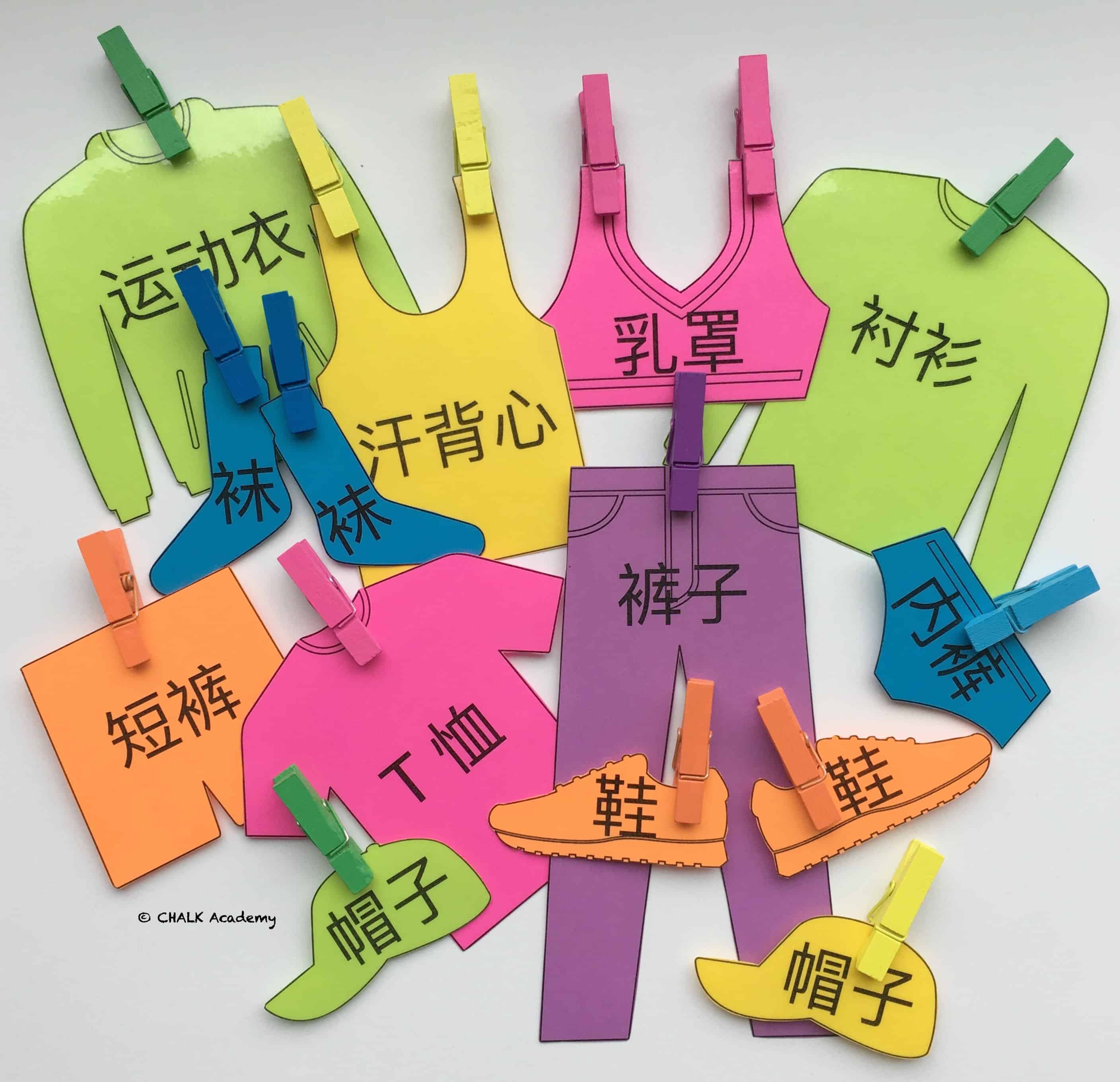 Clothing Flashcards for Pretend Play & More – Free Printable in Chinese, Korean, and English
