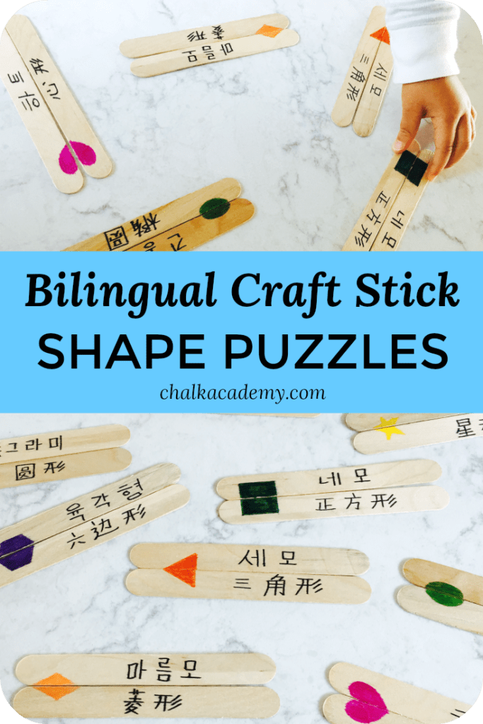 bilingual craft stick puzzle Chinese and Korean