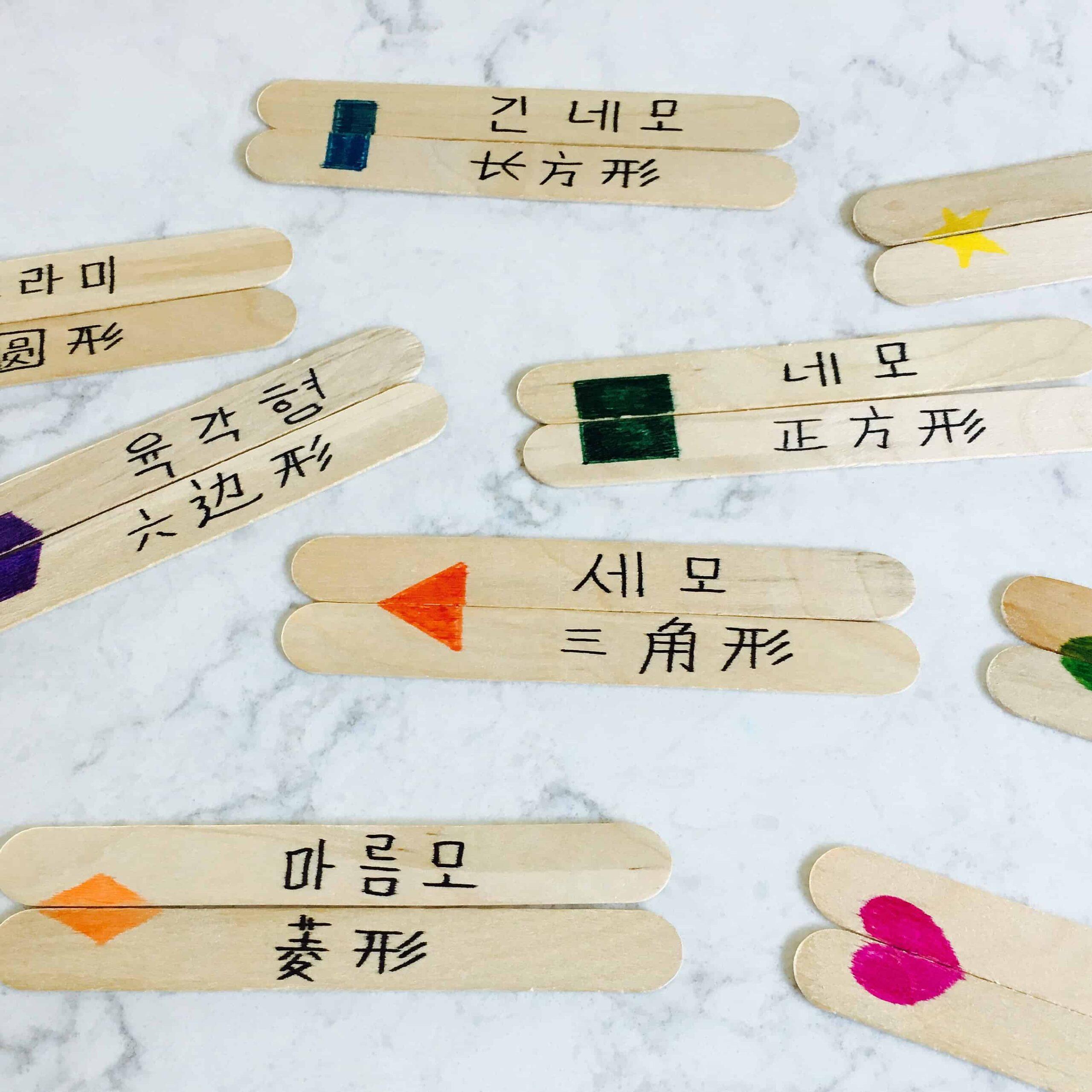 Bilingual Craft Stick Shape Puzzles