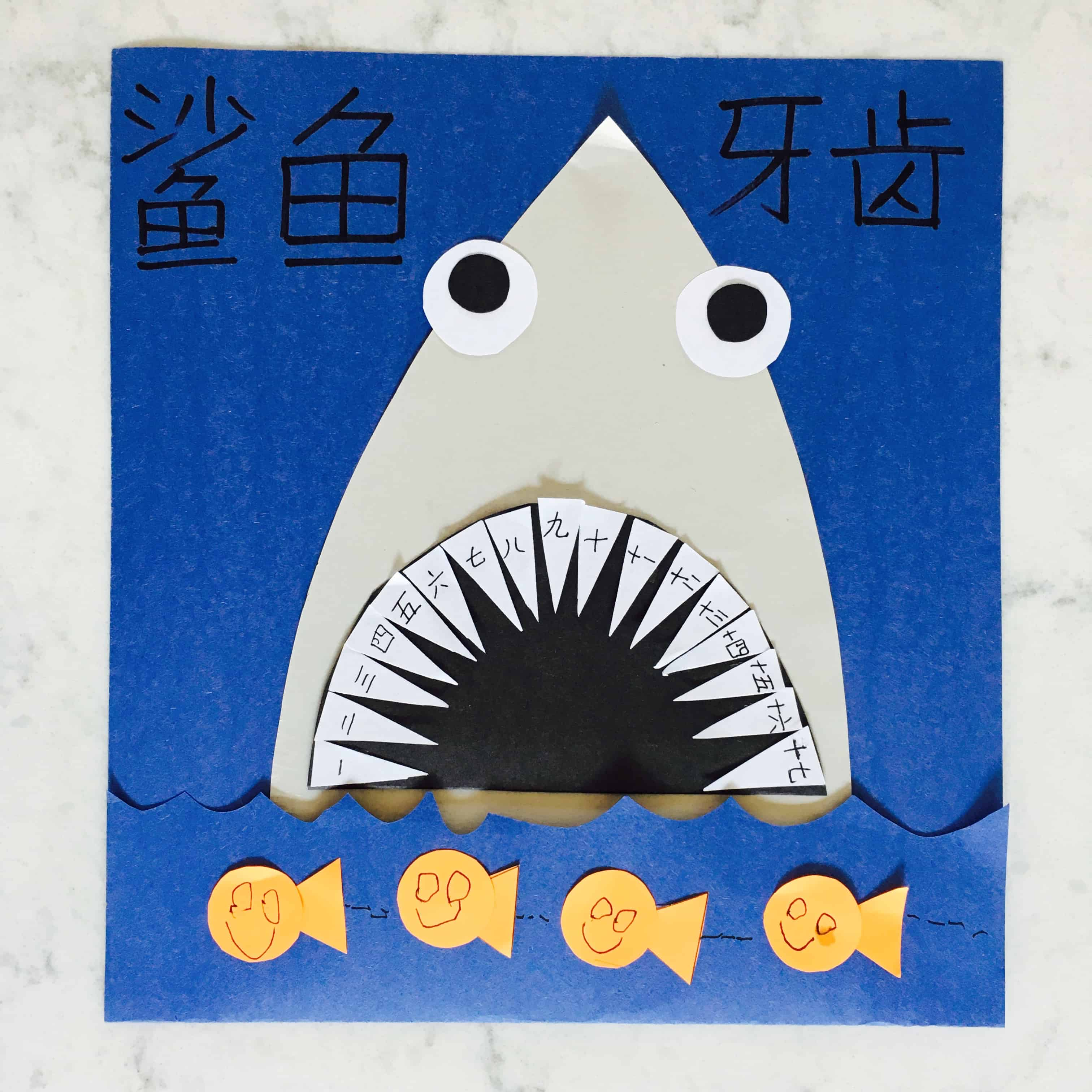 Shark Teeth Counting Craft – A Fun Way to Learn Chinese Numbers!