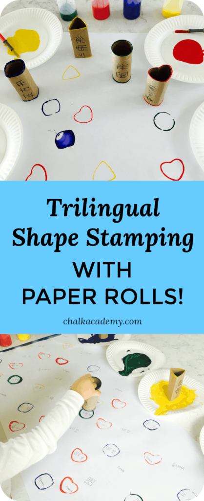 Paper roll shape stamping - recycled learning activity for kids