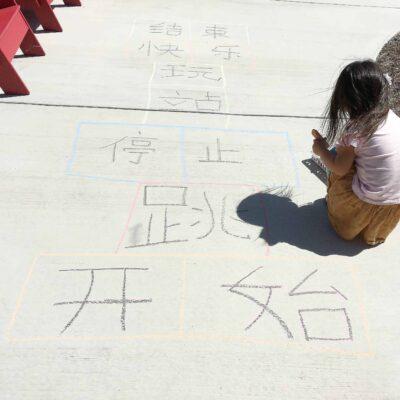 跳房子 汉字 Han Zi / Chinese Hopscotch