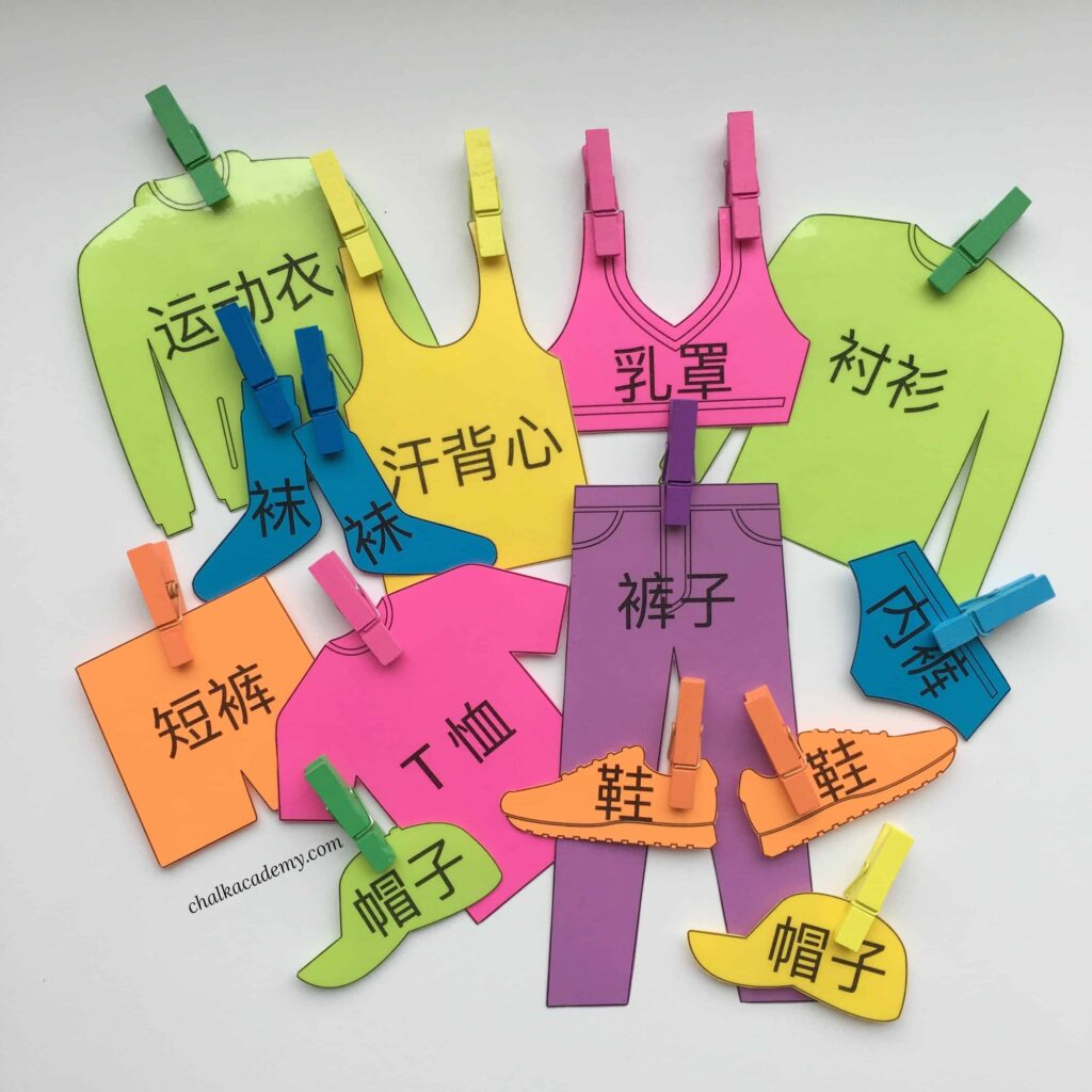 Clothing Printable Flashcards - Chinese, Korean, English