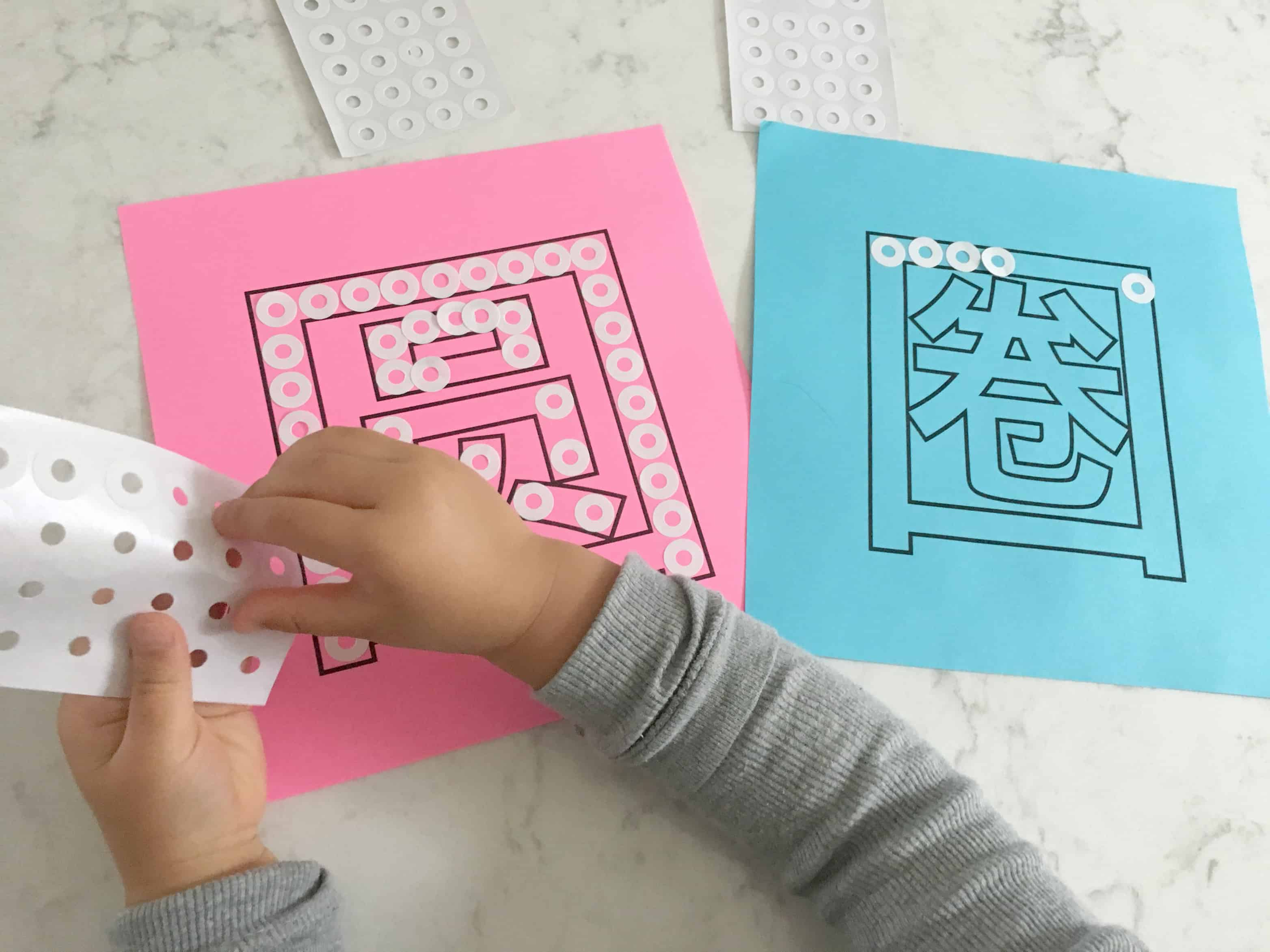 Learn About Circles with Hole Reinforcers! A Fun Chinese Learning Activity for Kids!