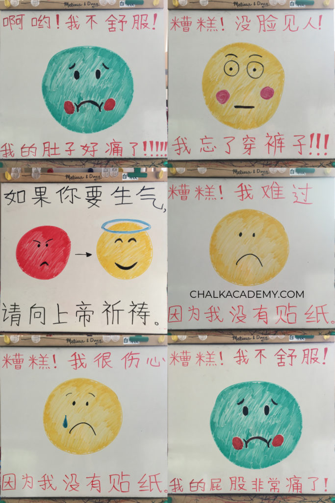 Funny emoji easel sentences for kids in Mandarin Chinese