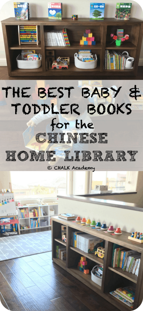 The best baby and toddler books for the Chinese home library