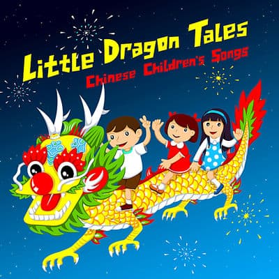 Shanghai Restoration Project - Little Dragon Tales: Chinese Children's Songs