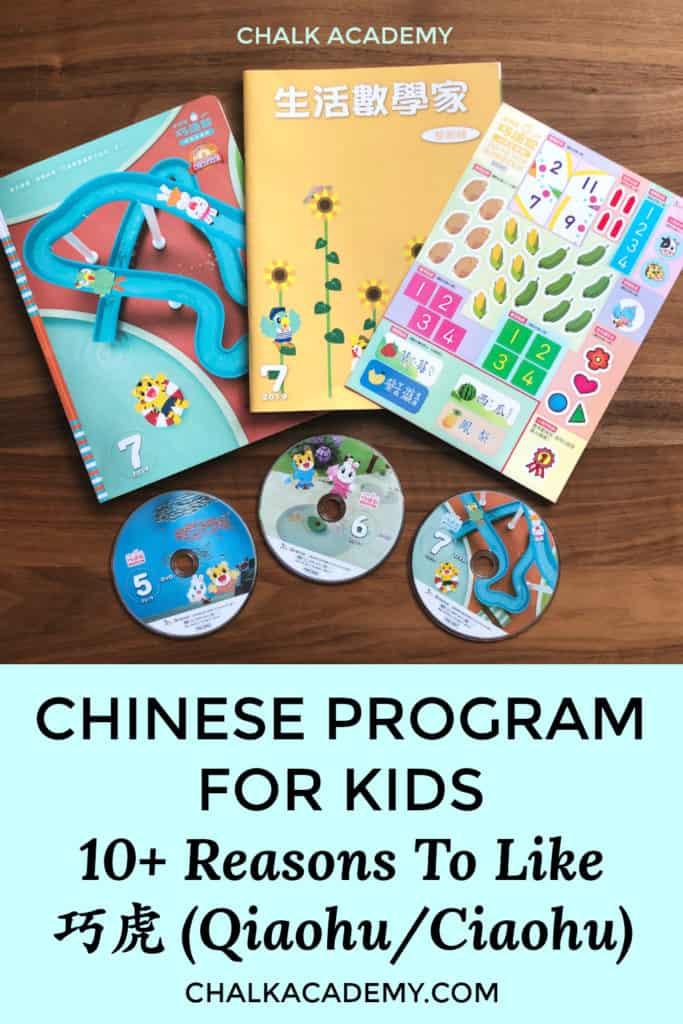 Chinese program for kids- 10 Reasons to Like Qiaohu