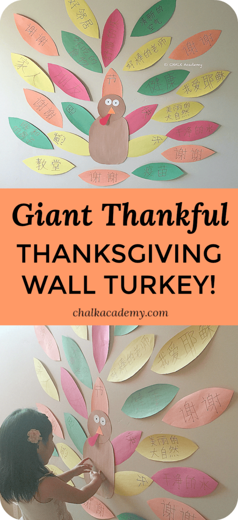 Giant Turkey Craft: Easy Chinese Thanksgiving Activity about Gratitude!
