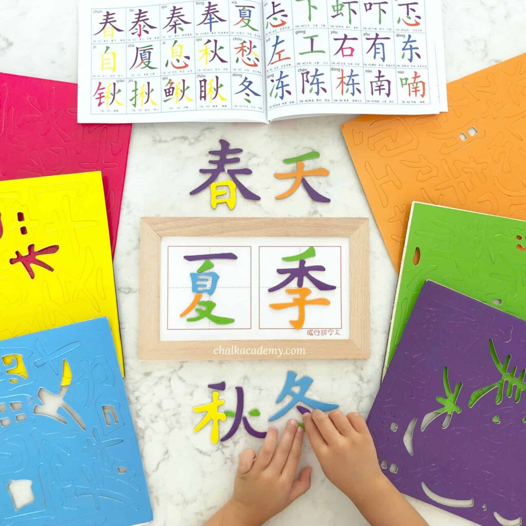 Chinese characters magnetic puzzle