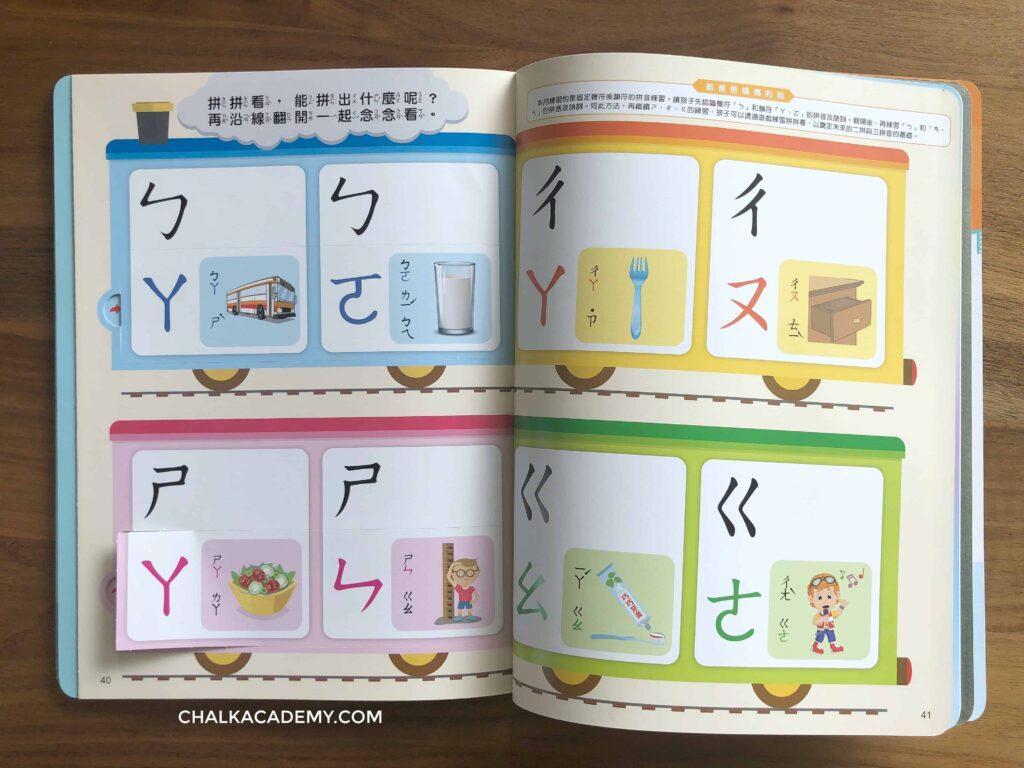 巧虎 (Qiaohu, Ciaohu) interactive Chinese workbook - teaching Zhuyin fuhao bopomopo