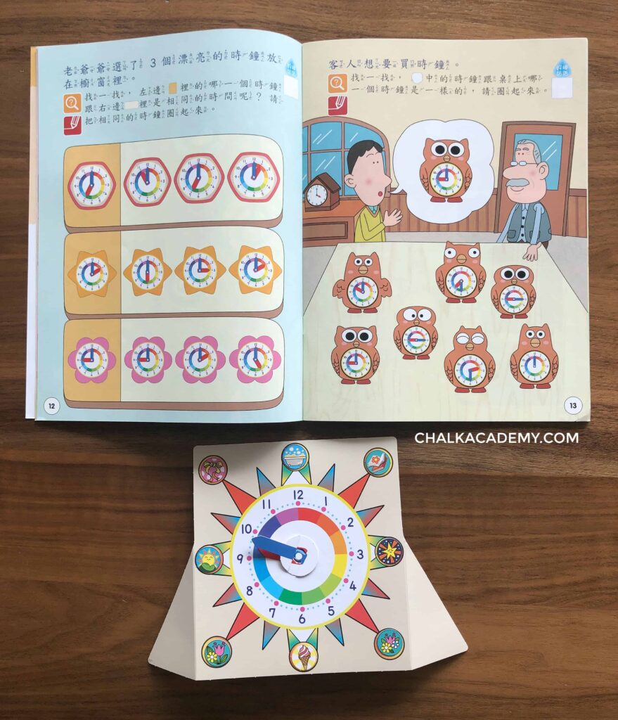巧虎 (Qiaohu, Ciaohu) interactive Chinese workbook - teaching analog clock skills