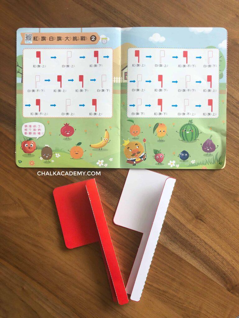 巧虎 (Ciaohu, Qiaohu) interactive workbook - flag up, flag down learning game