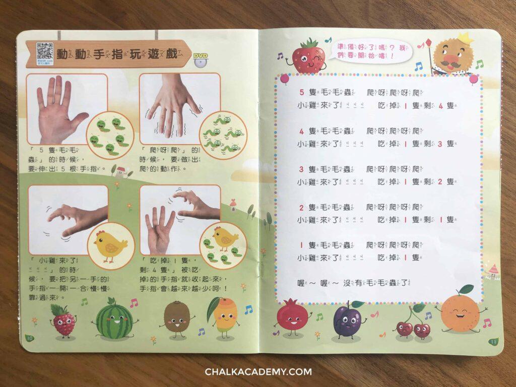 巧虎 (Qiaohu, Ciaohu) Chinese Counting Rhyme that my 2 year old son loves!