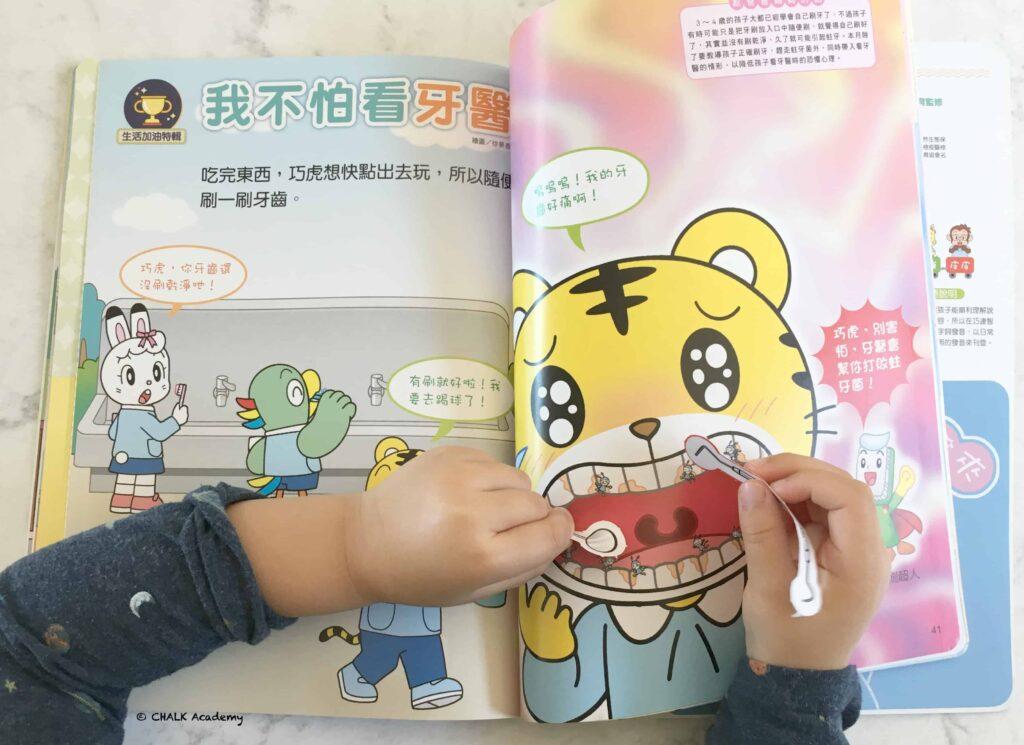 巧虎 (Qiaohu, Ciaohu) interactive Chinese workbook - teaching teeth brushing