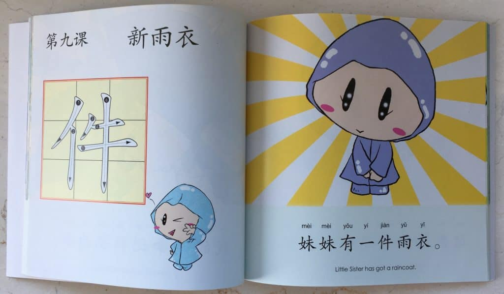 Review of Sagebooks 500 Simplified and traditional Chinese - teach kids how to read Chinese