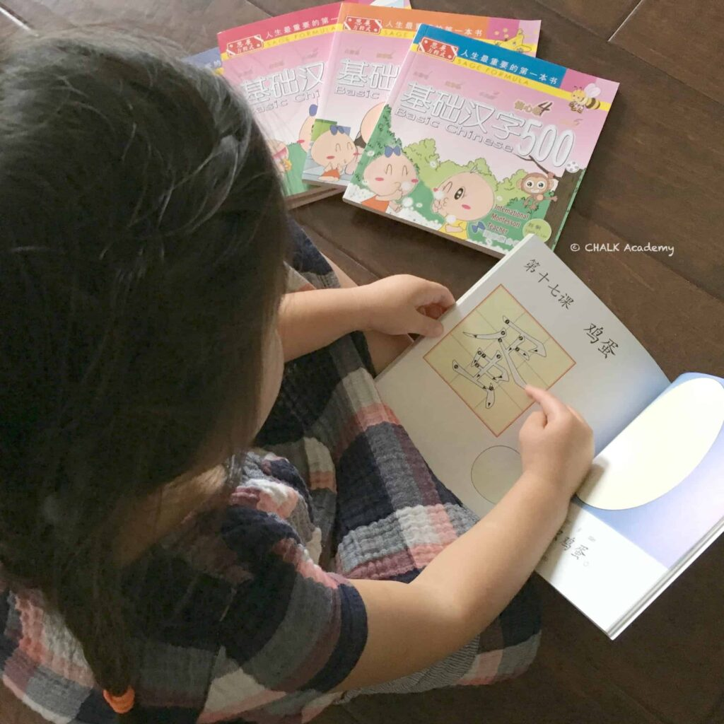3-year-old daughter tracing Chinese characters in Sagebooks