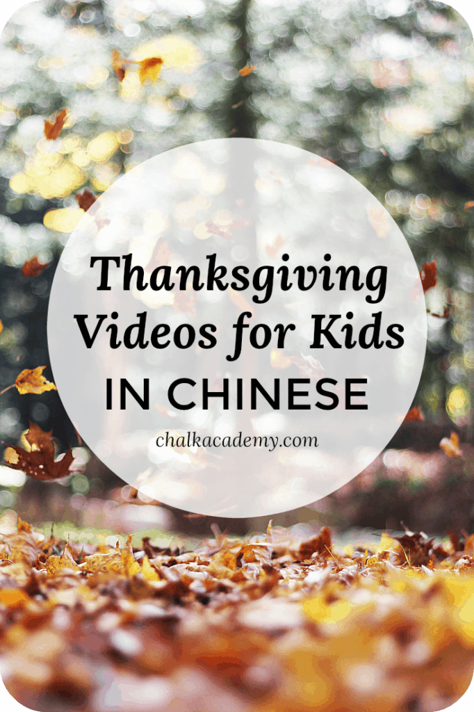 Chinese Thanksgiving YouTube Videos about the history of the holiday, Thanksgiving songs, and popular Thanksgiving recipes in Mandarin Chinese!