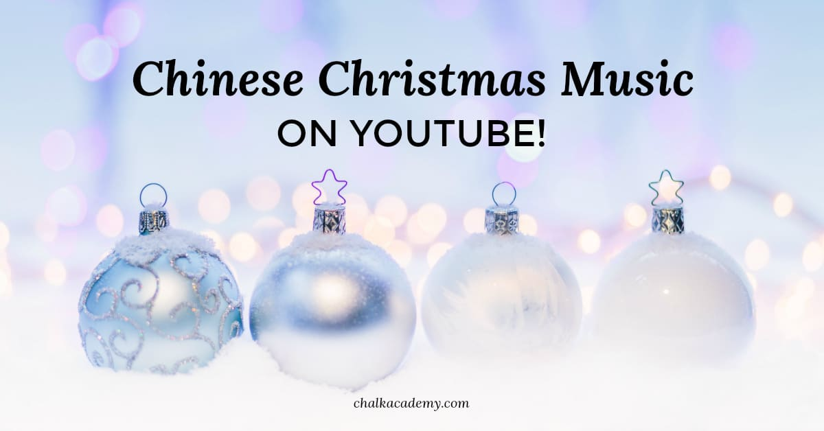Chinese Christmas Youtube Videos Songs And Stories In Mandarin