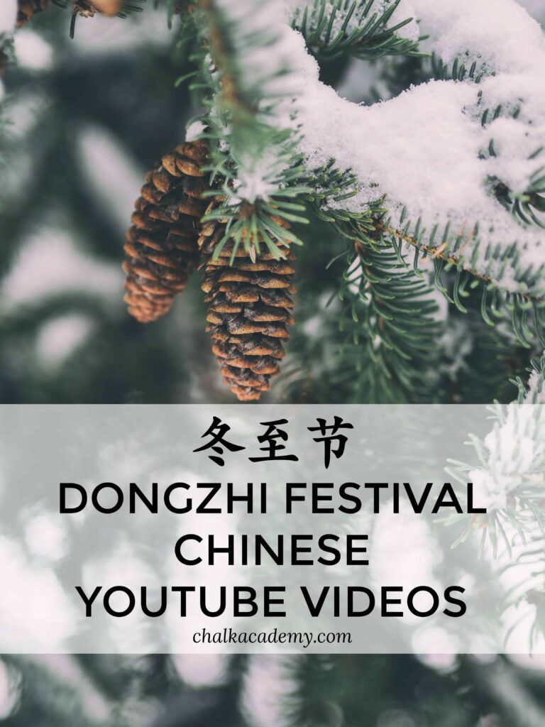 冬至节 (Dongzhi Festival / Winter Solstice) YouTube Videos in Chinese