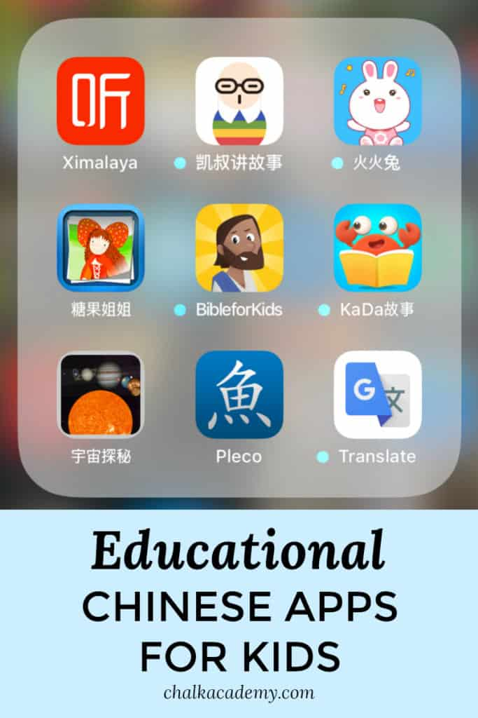 Educational Chinese apps for kids