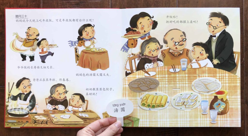 过年啦 (Guònián la / Happy New Year!) Chinese pop-up 3D book