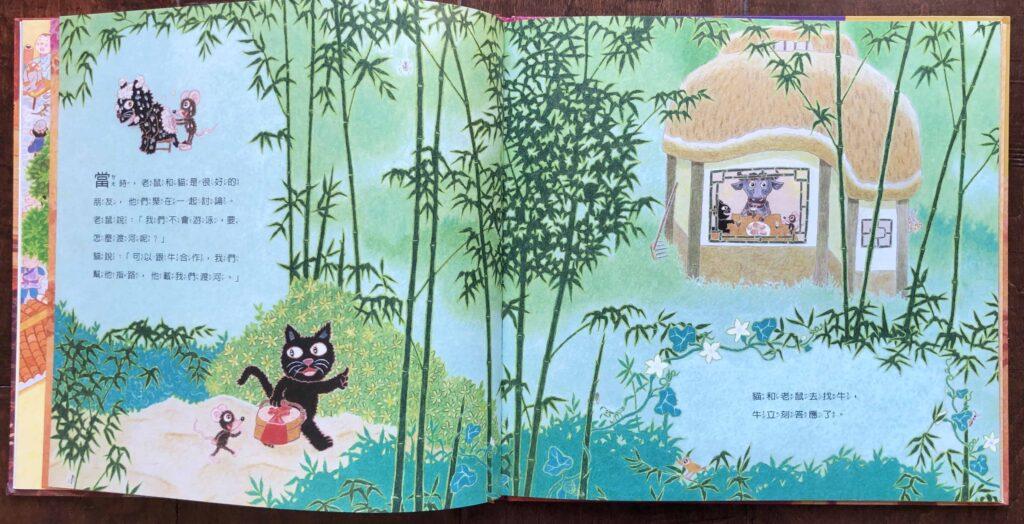 賴馬系列-十二生肖的故事