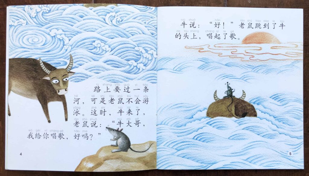The Chinese Zodiac 十二生肖 with CD Chinese LIbrary Series
