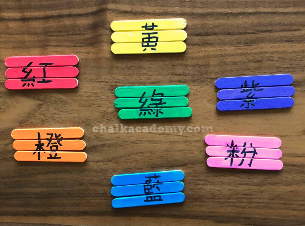 Craft Stick Word Puzzles - A Fun Way to Learn Color Names in Chinese!