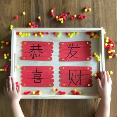 Chinese New Year Craft Stick Puzzle and Sensory Tray