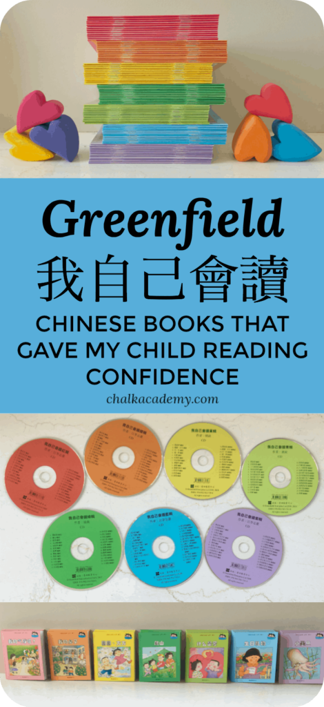 Teach kids Chinese Greenfield 我自己会读 I Can Read Series Simplified Chinese, Traditional Chinese, Mandarin and Cantonese CD narrration