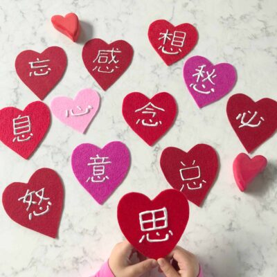 Learn the 心 Radical with Felt Valentines and Tactile Puffy Paint Chinese Characters!