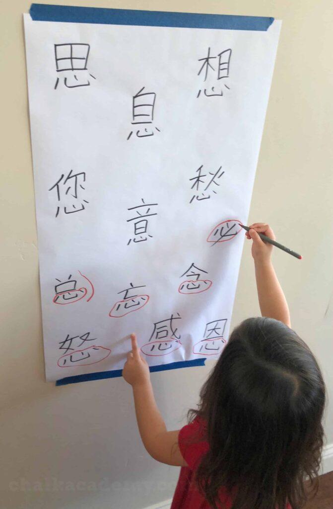 Learning Chinese 心 (heart) radical - circle the radical