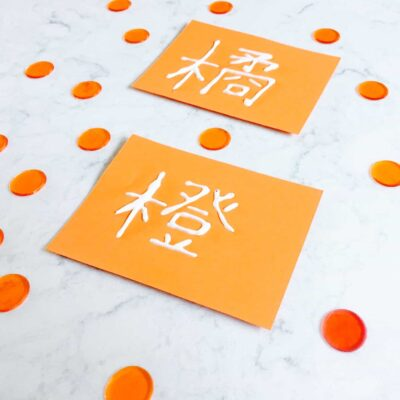 How to Make Tactile Chinese and Korean Flashcards with Puffy Paint!
