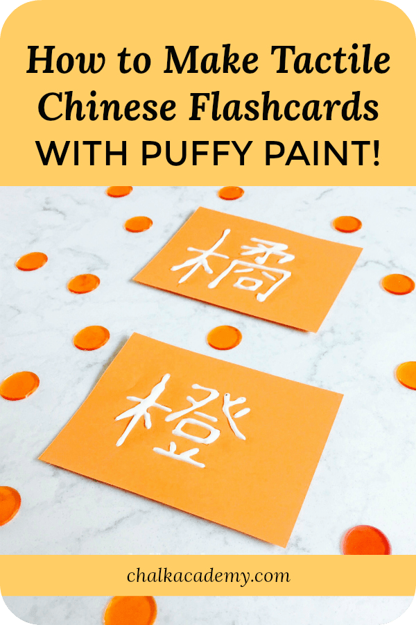 puffy paint flashcards
