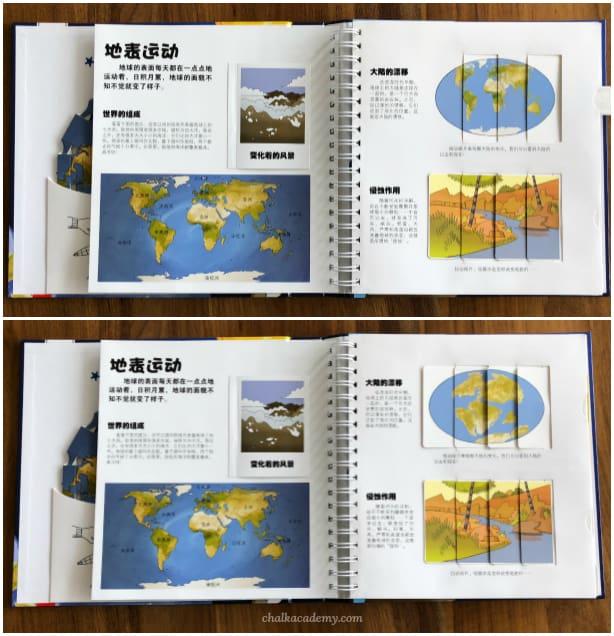 我的太空 (My Outer Space) - inside of book collage ISBN: 9787541760624