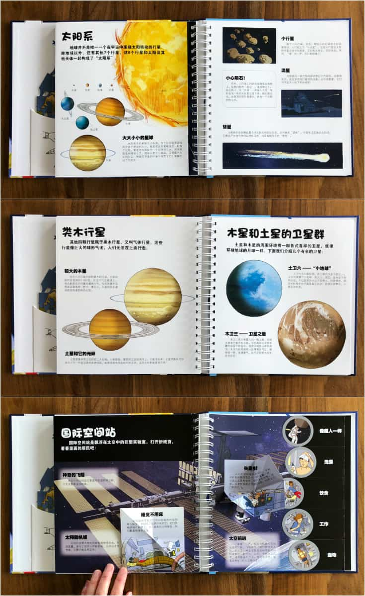 我的太空 (My Outer Space) - planets - ISBN: 9787541760624