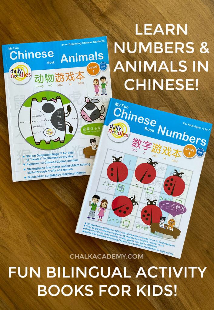 DailyNoodles Chinese Activity Books for Kids - learn numbers and animals in Mandarin