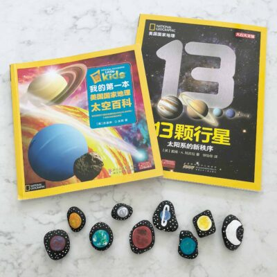 National Geographic Solar System Books in Chinese
